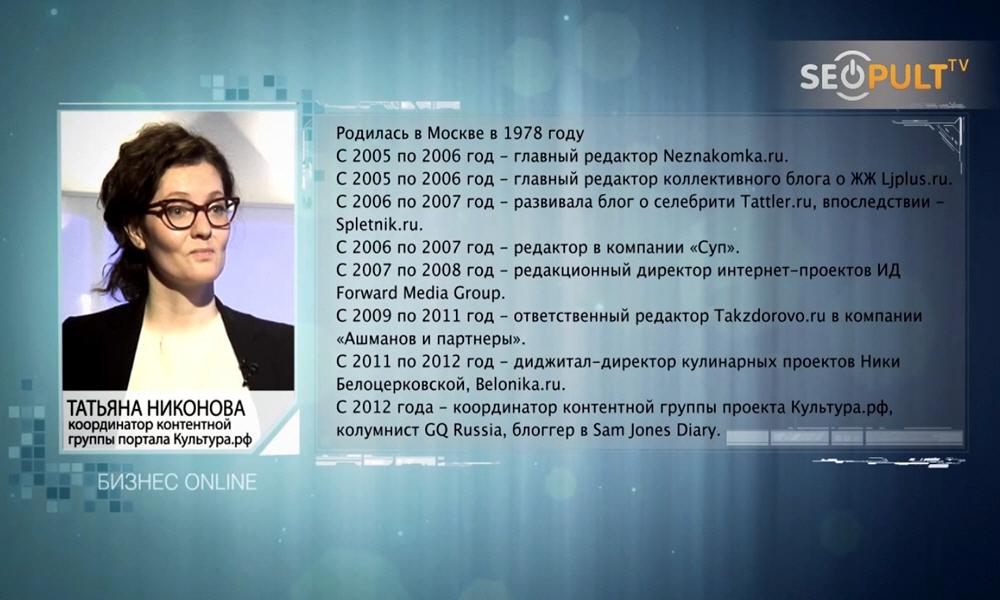 Татьяна Никонова биография фото