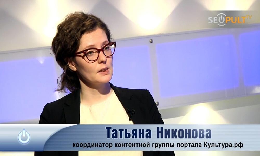 Татьяна Никонова - координатор контентной группы портала культурного наследия России Культура.рф