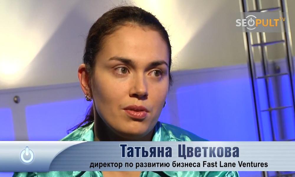 Татьяна Цветкова - директор по развитию бизнеса Fast Lane Ventures