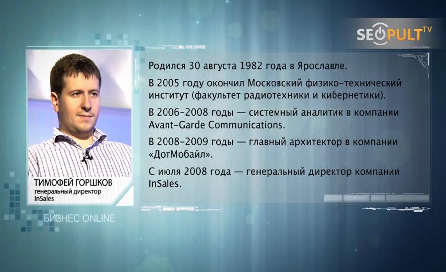 Тимофей Горшков биография фото