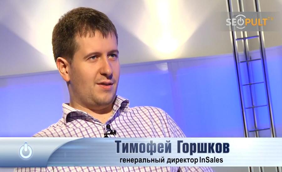 Тимофей Горшков - генеральный директор компании InSales