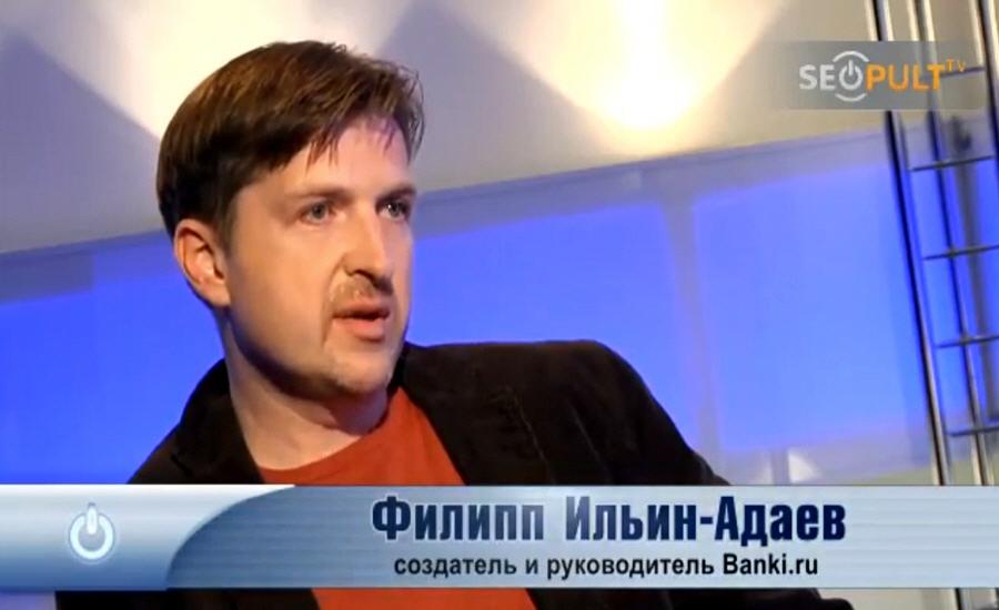 Филипп Ильин-Адаев - создатель и руководитель интернет-портала Banki.ru