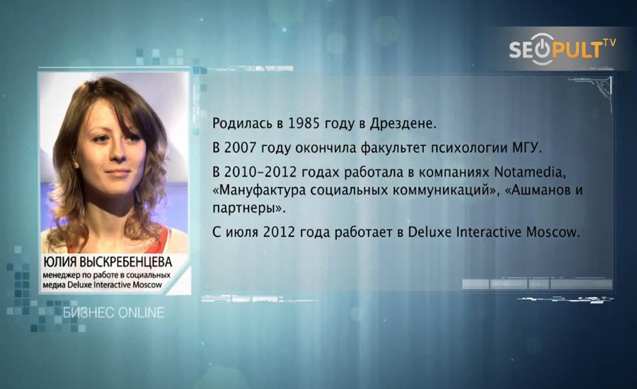 Юлия Выскребенцева биография фото