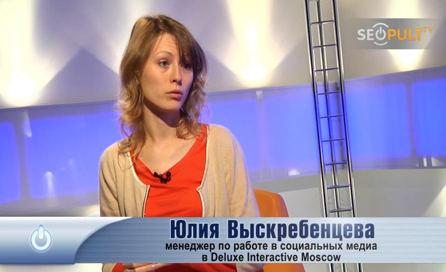 Юлия Выскребенцева - менеджер по работе социальных медиа креативного агентства Deluxe Interactive