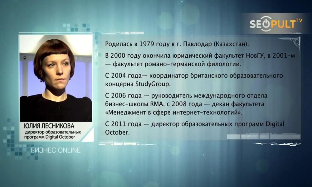 Юлия Лесникова биография фото