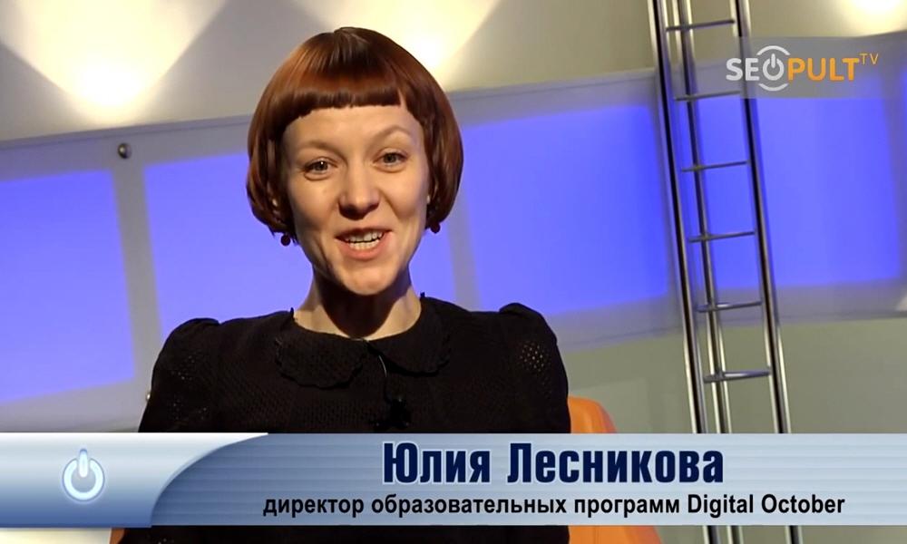Юлия Лесникова - директор образовательных программ бизнес-центра Digital October