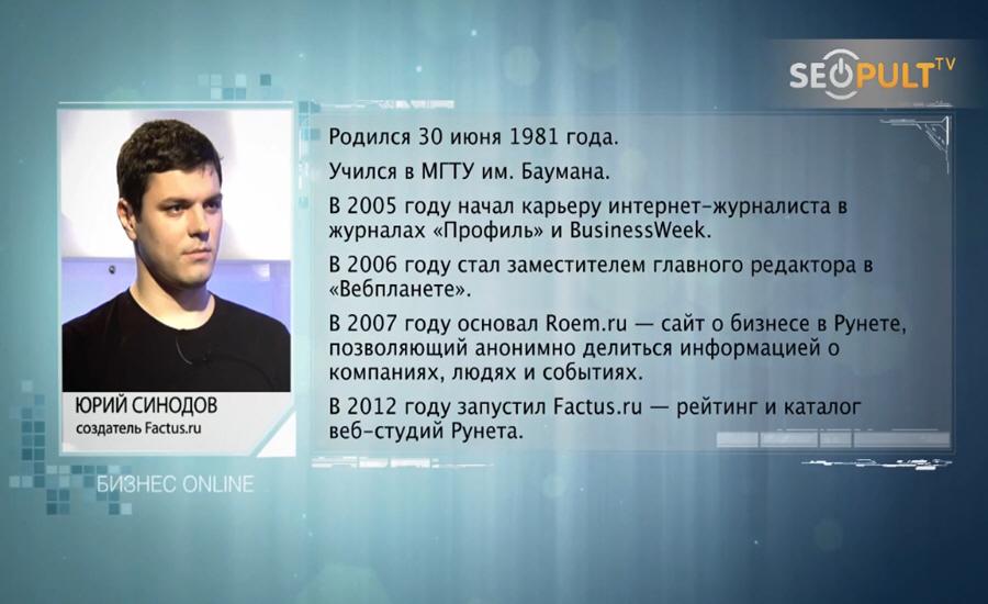 Юрий Синодов биография фото