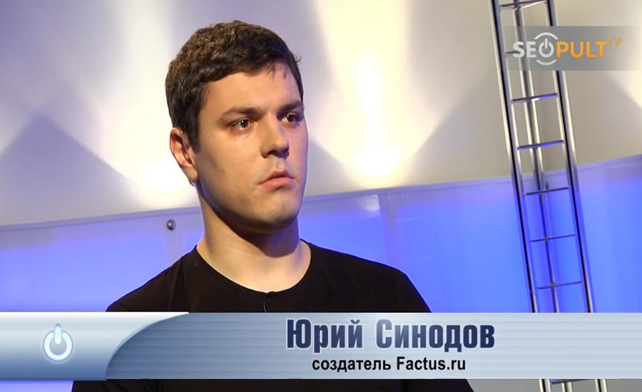 Юрий Синодов - создатель сайта о бизнесе в Рунете Roem и рейтинга веб-студий Рунета Factus