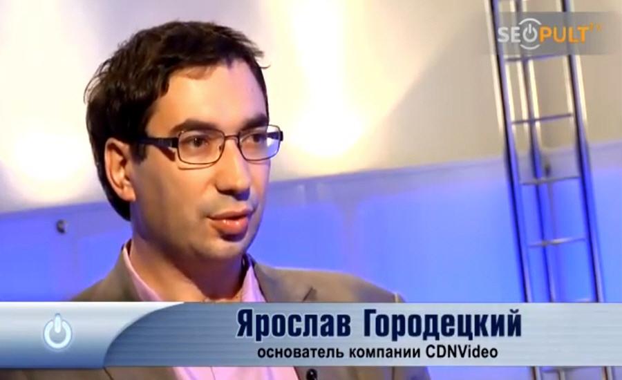 Ярослав Городецкий основатель компании CDNVideo