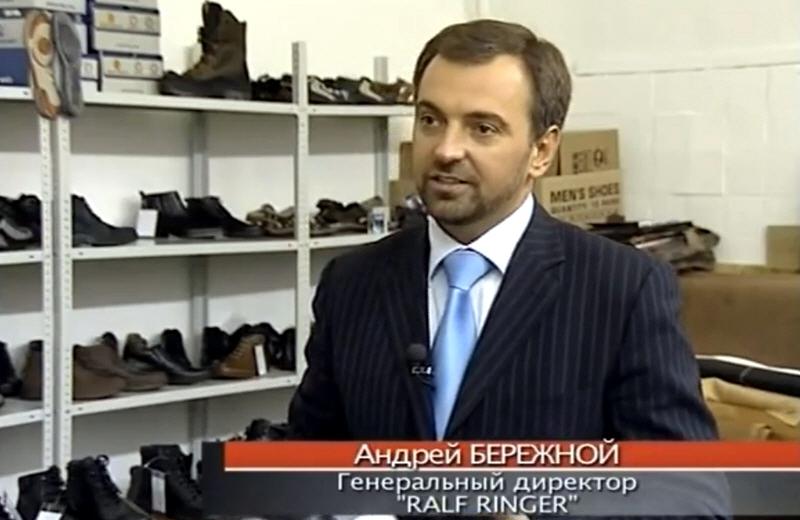 Андрей Бережной - генеральный директор обувной компании Ralf Ringer