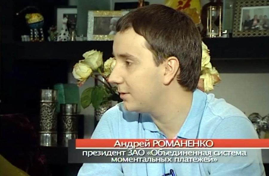 Андрей Романенко - президент компании Объединённая Система Моментальных Платежей