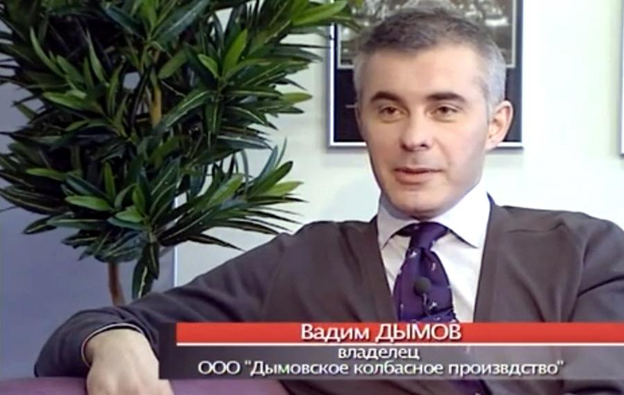 Вадим Дымов основатель и владелец компании Дымов Бизнес Персона