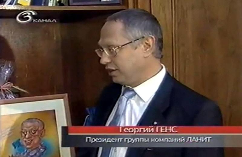 Георгий Генс - владелец и президент группы компаний Ланит