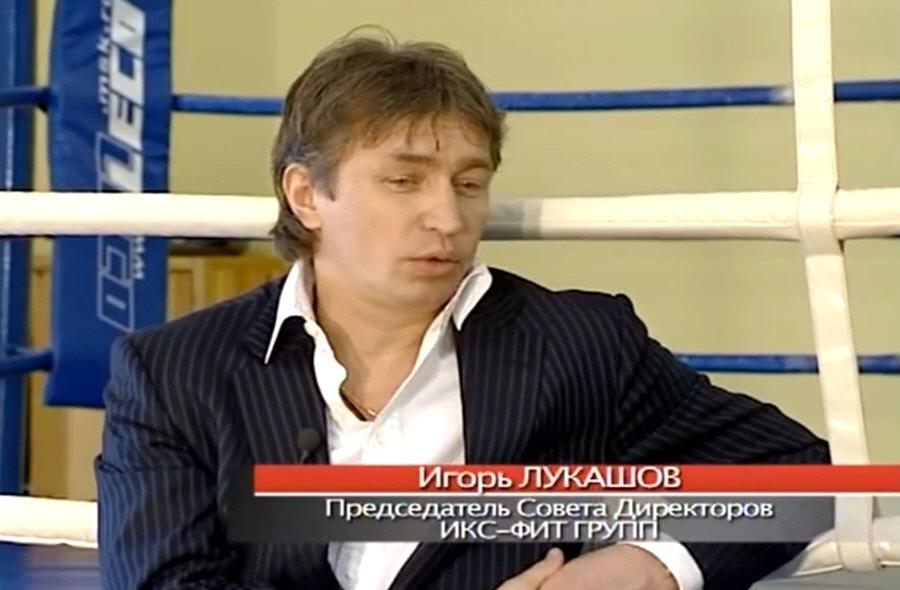 Игорь Лукашов - основатель и владелец федеральной сети фитнес-клубов ИКС-ФИТ