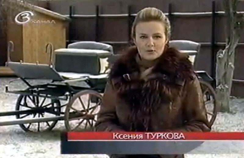 Ксения Туркова Бизнес Персона