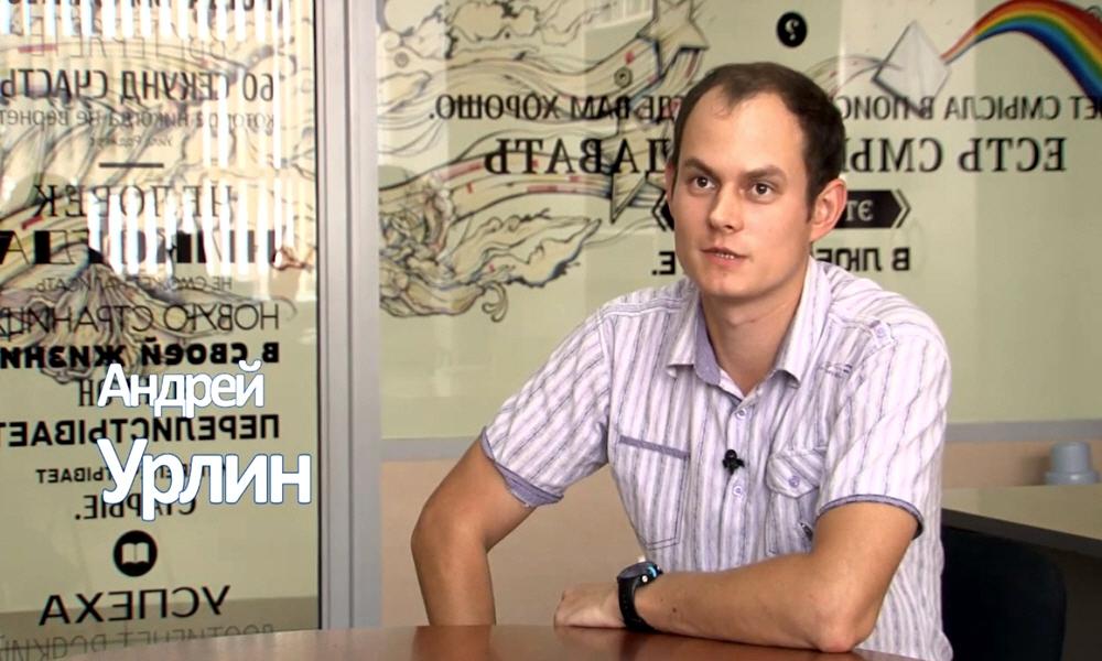 Андрей Урлин - директор направления Кабельного Телевидения компании Уфанет