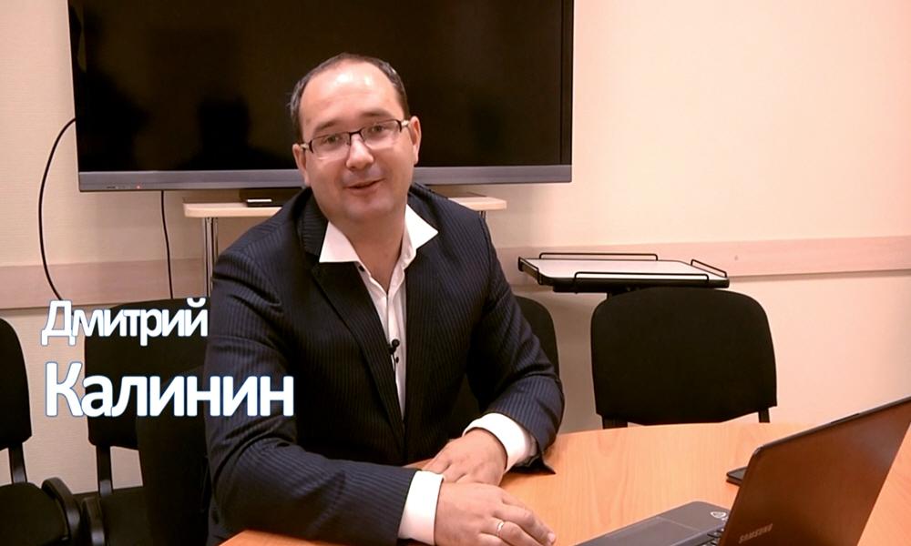 Дмитрий Калинин - бизнес-тренер, вице-президент Бизнес Консалтинг Групп