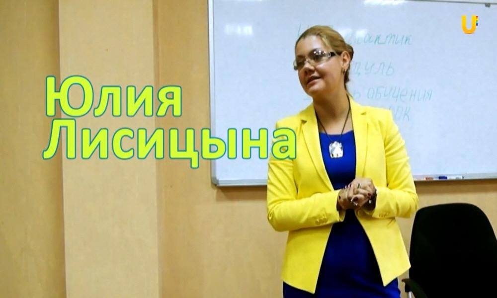 Юлия Лисицина - президент Международной Ассоциации Коучинга и Бизнес Технологий