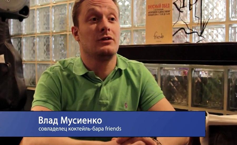 Владислав Мусиенко - совладелец коктейль-бара Friends