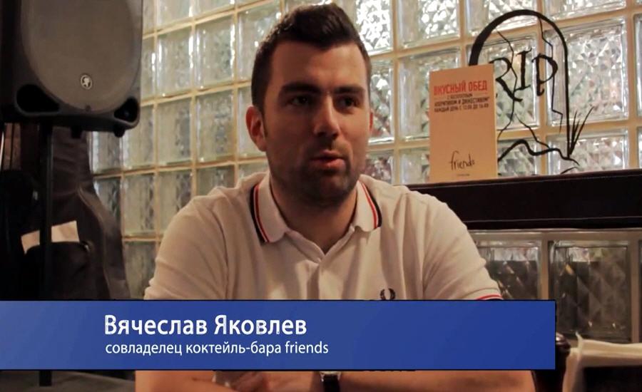 Вячеслав Яковлев - совладелец коктейль-бара Friends