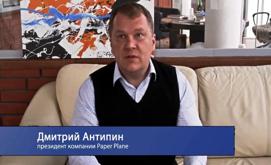 Дмитрий Антипин президент компании Paper Plane Бизнес рецепты