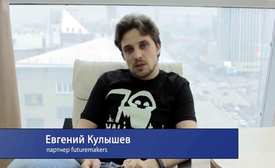 Евгений Кулышев партнёр инвестиционной площадки бизнес продюсирования Futuremakers venture group Бизнес рецепты