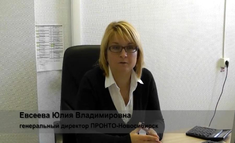 Юлия Евсеева генеральный директор ООО Пронто-Новосибирск Бизнес рецепты