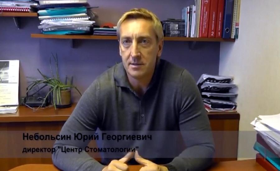 Юрий Небольсин директор комплекса стоматологических клиник Центр Стоматологии