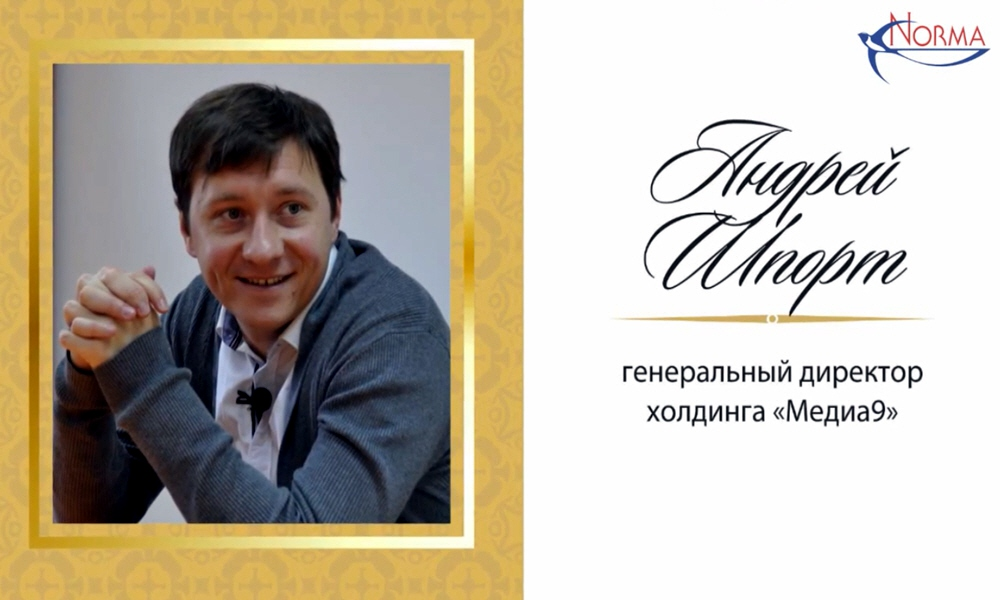 Андрей Шпорт - генеральный директор холдинга Медиа9