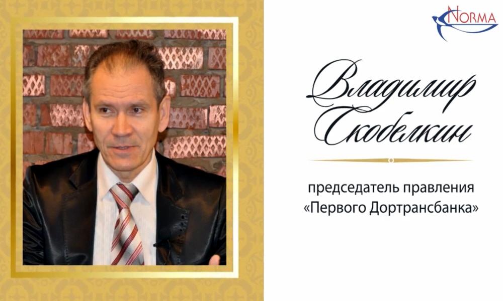 Владимир Скобелкин - председатель Правления ЗАО Первый Дортрансбанк