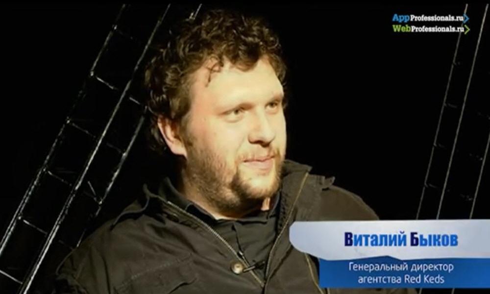 Виталий Быков - генеральный директор агентства RedKeds