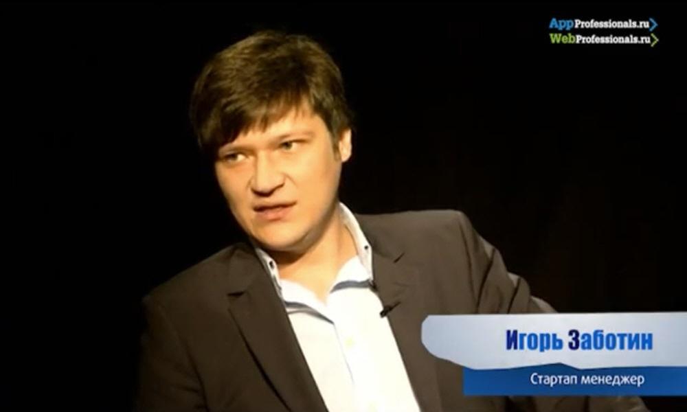 Игорь Заботин - руководитель интернет-проектов ОЛМА Медиа Групп
