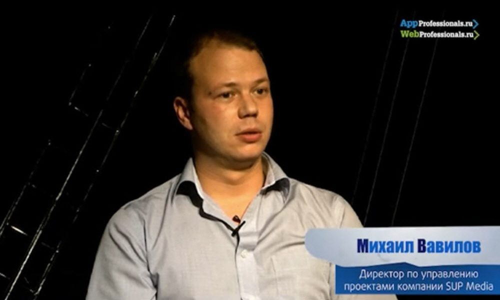 Михаил Вавилов - директор по управлению проектами в компании SUP Media