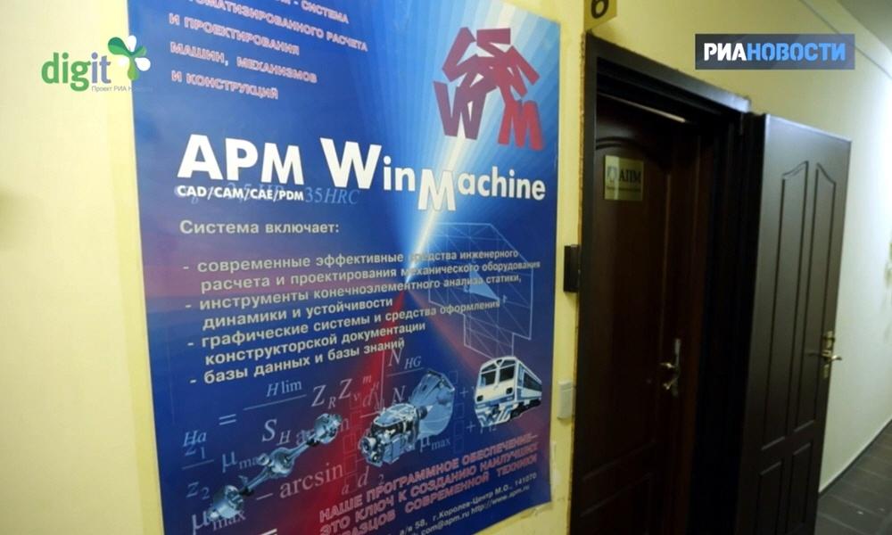 НТЦ АПМ - Научно-технический центр Автоматизированного проектирования машин