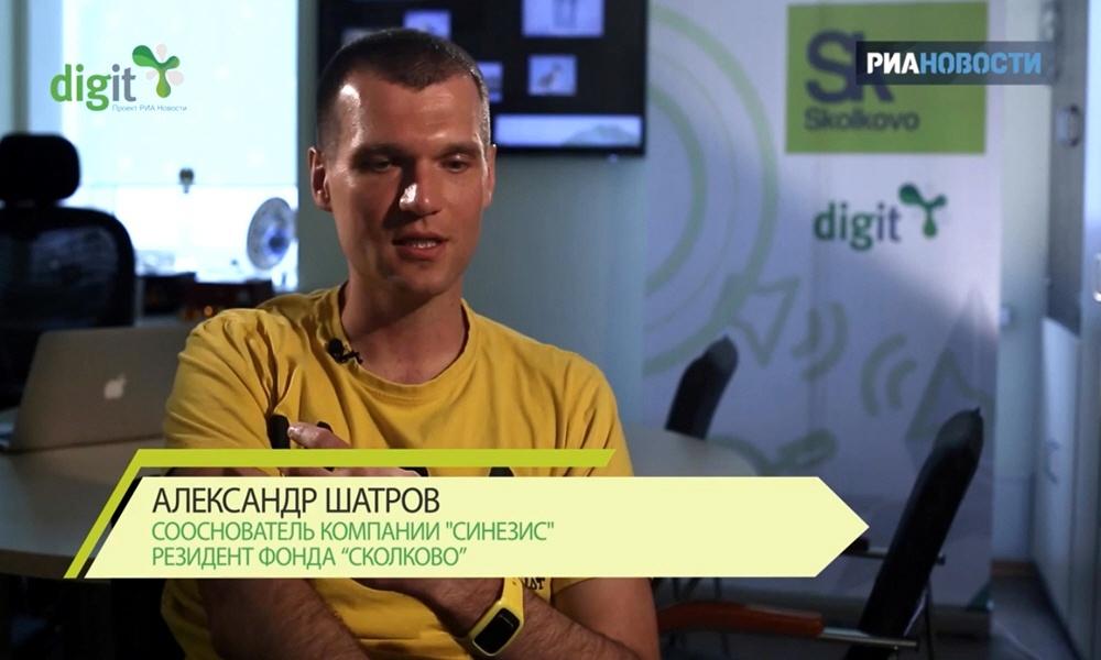 Александр Шатров - сооснователь компании Синезис, резидент фонда Сколково