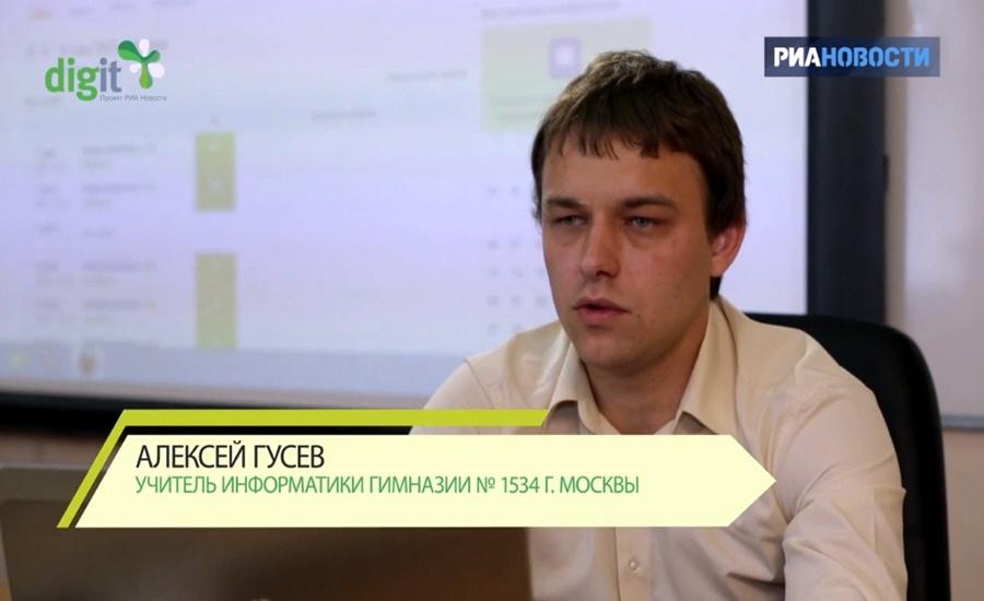 Алексей Гусев - учитель информатики гимназии №1534 города Москвы
