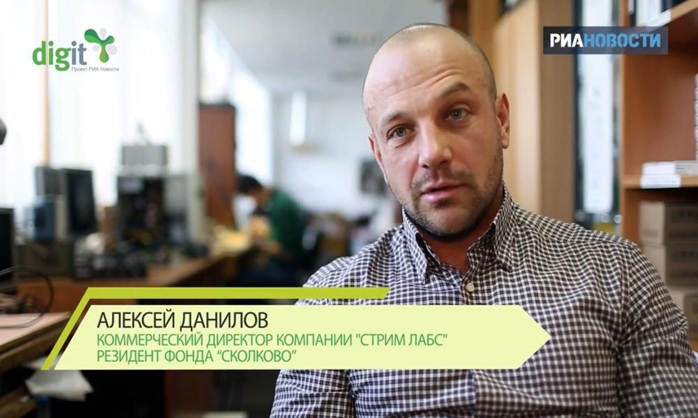 Алексей Данилов - коммерческий директор компании Стрим Лабс