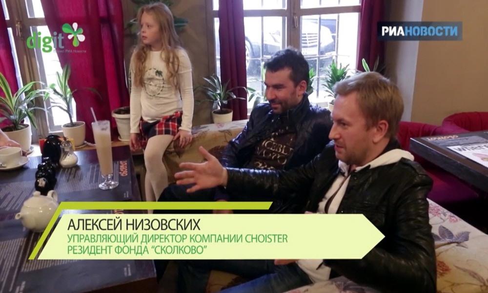 Алексей Низовских - управляющий директор компании Choister, резидент фонда Сколково
