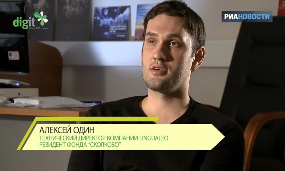 Алексей Один - технический директор компании LinguaLeo