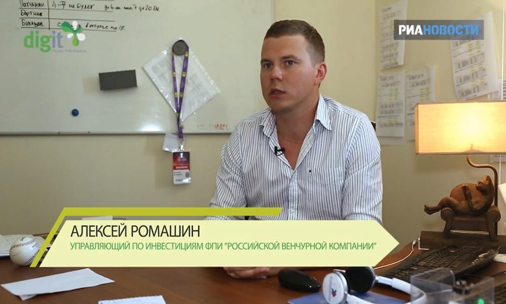 Алексей Ромашин - управляющий по инвестициям ФПИ Российской Венчурной Компании