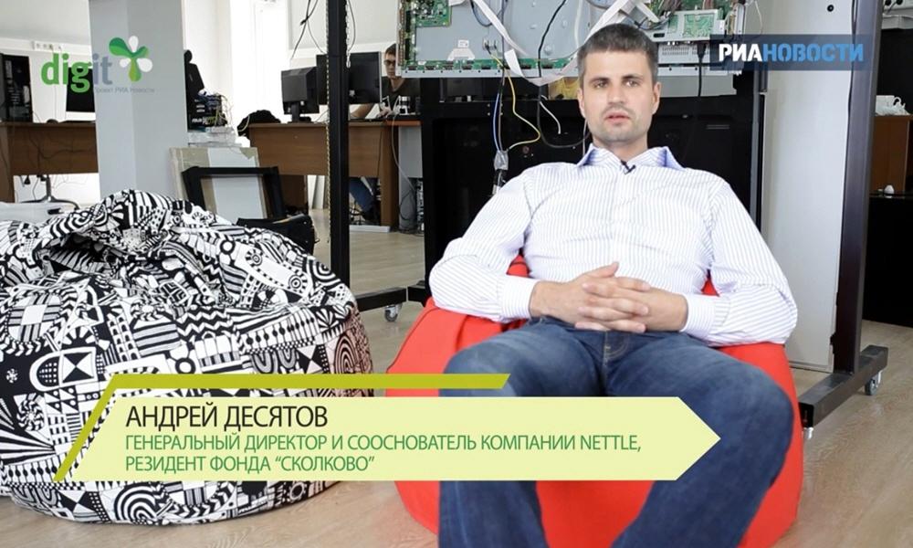Андрей Десятов - сооснователь и генеральный директор компании Nettle