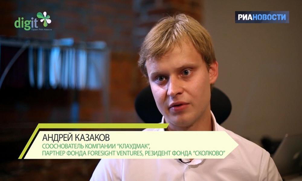 Андрей Казаков - сооснователь компании Клаудмак, партнёр фонда Foresight Ventures