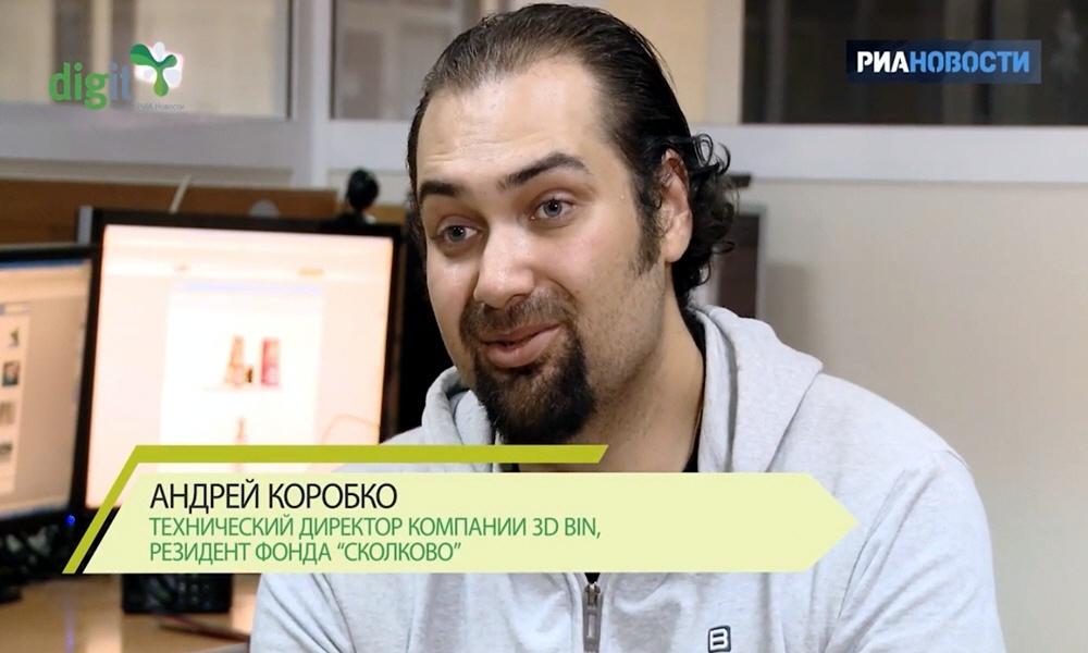 Андрей Коробко - технический директор компании 3D Bin