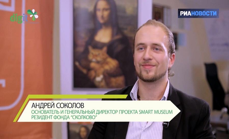 Андрей Соколов - основатель и генеральный директор проекта Smart Museum