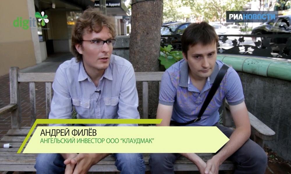 Андрей Филёв - ангельский инвестор ООО Клаудмак