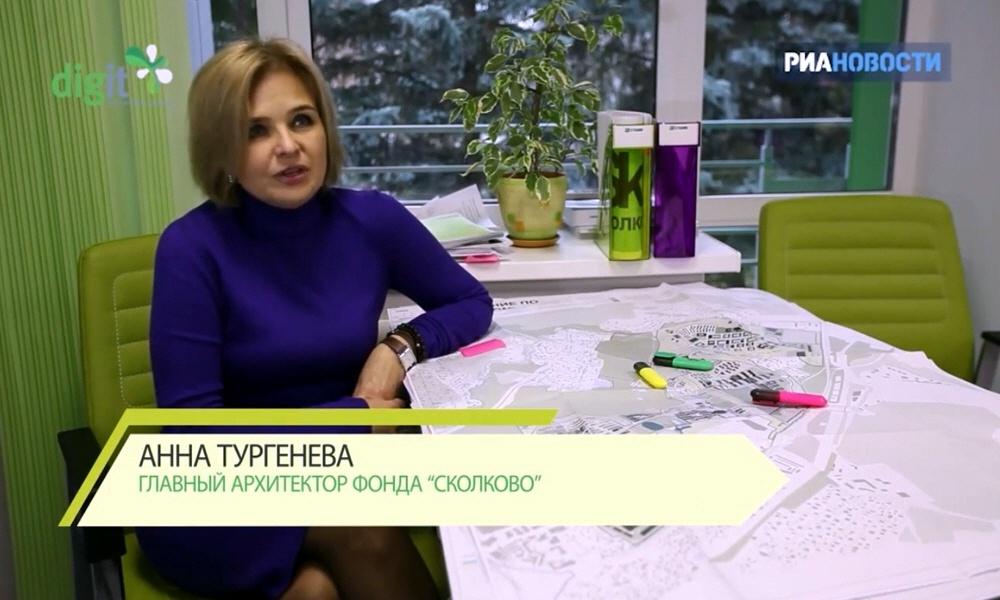 Анна Тургенева - главный архитектор фонда Сколково