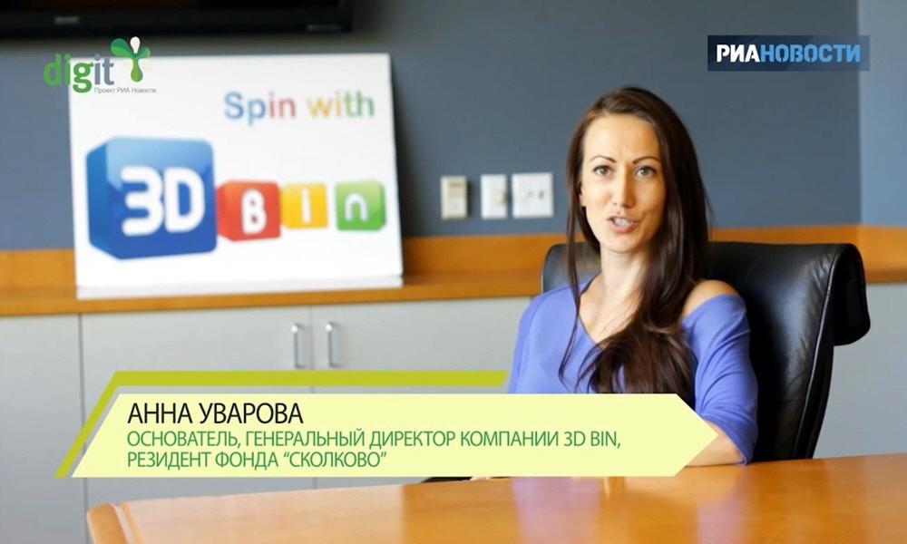 Анна Уварова - основатель и генеральный директор компании 3D Bin