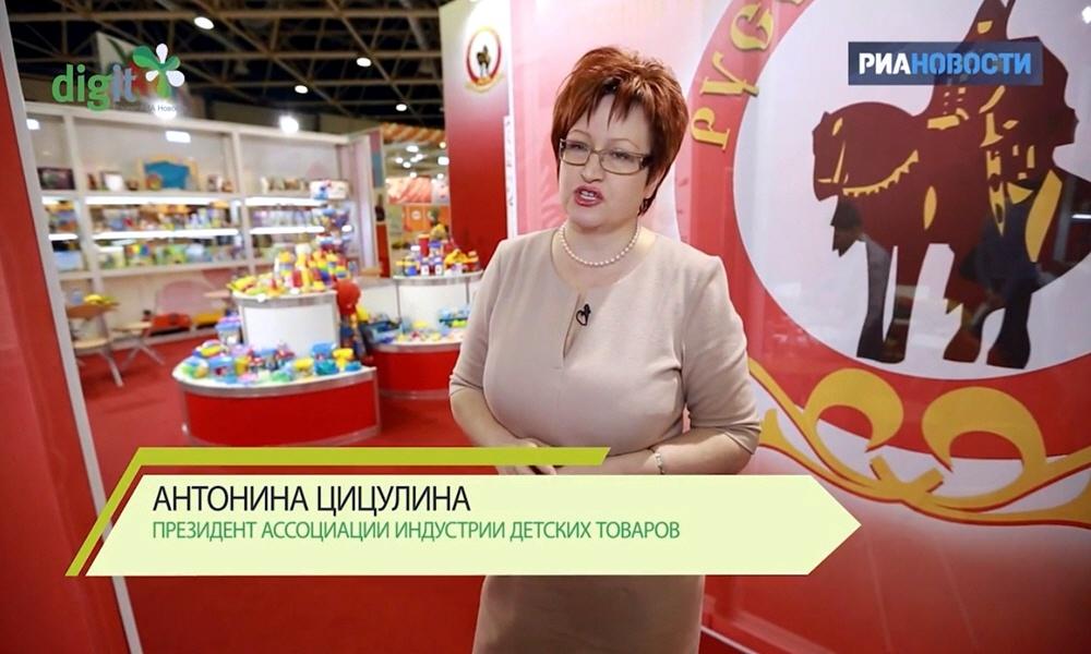 Антонина Цицулина - президент Ассоциации индустрии детских товаров
