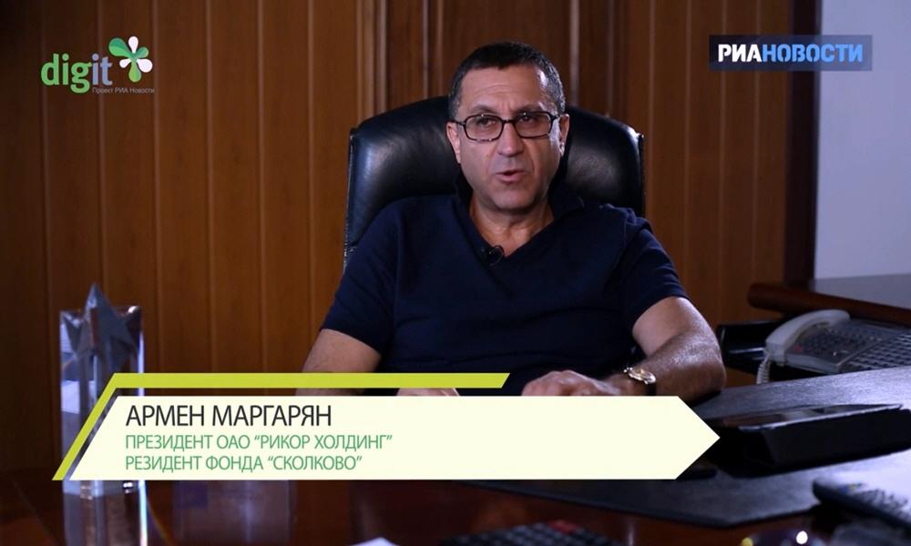 Армен Маргарян - президент ОАО Рикор Холдинг