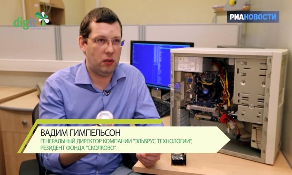 Вадим Гимпельсон - основатель и генеральный директор компании Эльбрус Технологии
